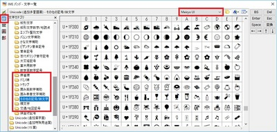 ime-emoji-6.jpg