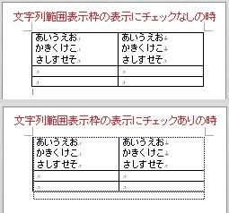 moji_hyojiwaku_hikaku.jpg